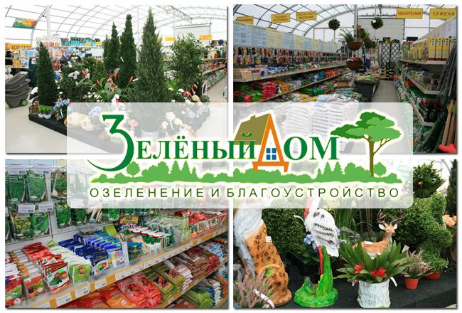 «Дом Садовода» - Зеленый Дом (ООО)